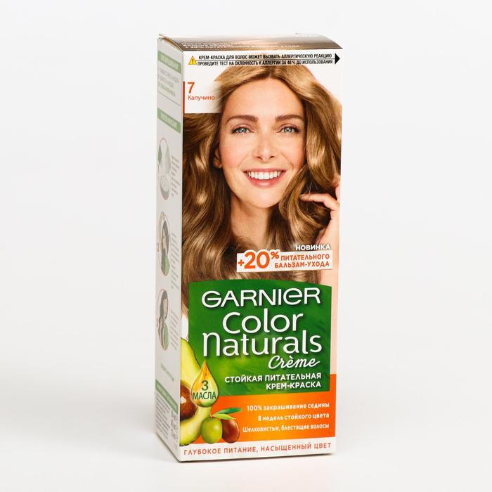 Краска для волос Garnier Color Naturals, тон 7, капучино