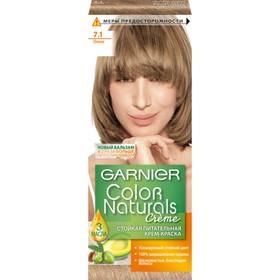 Краска для волос Garnier Color Naturals, тон 7,1, ольха
