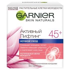 Ночной крем для лица Garnier «Активный лифтинг», возраст 45+, 50 мл