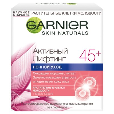 Ночной крем для лица Garnier «Активный лифтинг», возраст 45+, 50 мл - Фото 1
