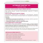 Ночной крем для лица Garnier «Активный лифтинг», возраст 45+, 50 мл - Фото 2