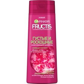 Шампунь для волос Fructis «Густые и Роскошные» 250 мл
