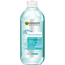 Мицеллярная вода Garnier «Чистая кожа», для чувствительной жирной и комбинированной кожи, 400 мл