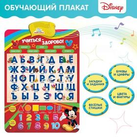 Плакат электронный 'Учиться - Здорово!', Микки Маус и друзья , русская озвучка Ош