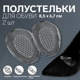 Полустельки для обуви, силиконовые, с протектором, 8,5 × 6,7 см, пара Ош