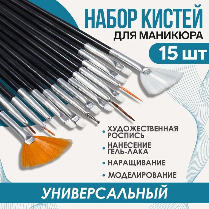 Кисти для наращивания и дизайна ногтей, 10 шт, 19 см, цвет чёрный