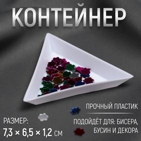 Контейнер для бисера, 7,3 × 6,5 × 1,2 см, цвет белый Ош