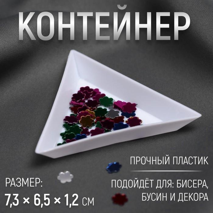 Контейнер для бисера, 7,3 × 6,5 × 1,2 см, цвет белый