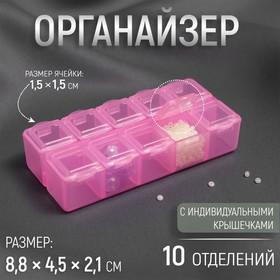 Контейнер для бисера, 10 отделений, 8,8 × 4,5 см, цвет МИКС Ош