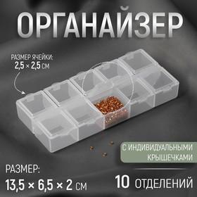 Контейнер для бисера, 10 отделений, 13,5 × 6 × 2 см, цвет МИКС Ош