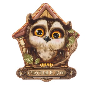 Ключница деревянная 'Счастья в дом' Ош