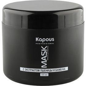 Питательная маска для волос Kapous  Professional Caring Line, с экстрактом бамбука и пшеницы, 500 мл