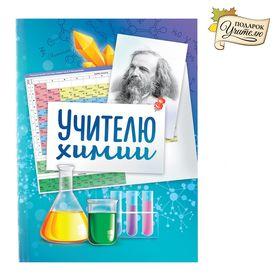 Ежедневник 'Учителю химии', твёрдая обложка, А6, 80 листов Ош