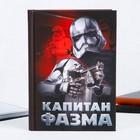 """Ежедневник мини """"Капитан Фазма"""", Звездные Войны, 80 листов, А6"""