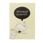 Блокнот для рисунков А5, Подписные издания, дизайнер Екатерина Зубкова «Ленивый», 130 х 185 мм, 72 листа, 160 г/м²