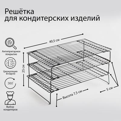 Решётка для остывания выпечки 3-х ярусная, 40,5×25 см, цвет чёрный - Фото 1