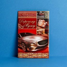 Открытка «Дорогому мужу», авто, 12 × 18 см Ош