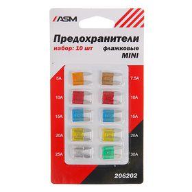Предохранители флажковые ASM, Mini, набор 10 шт