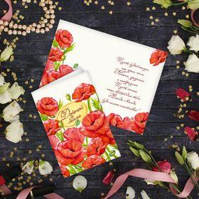 Открытка «Дорогой маме», красные маки, 12 × 18 см Ош
