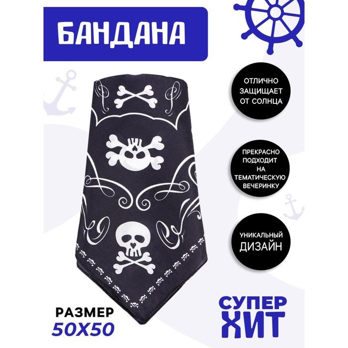 Бандана «Глава пиратов», 50х50 см