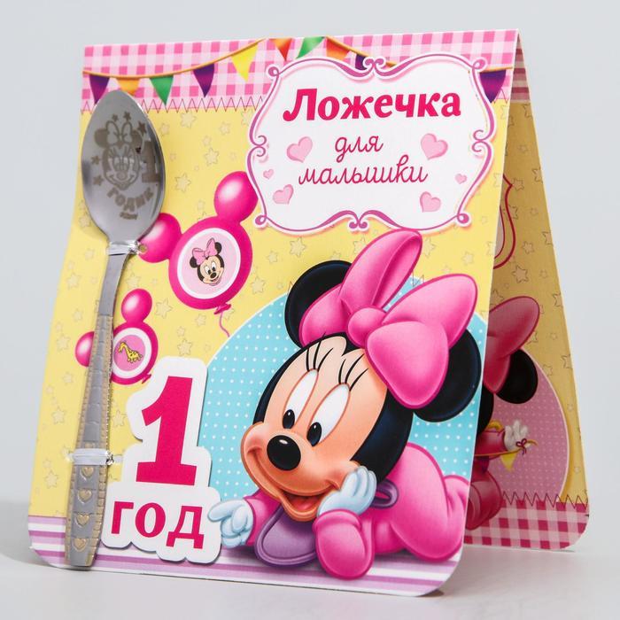 """Ложечка детская """"1 год"""" (для малышки), Минни Маус, 2,3 х 11 см"""