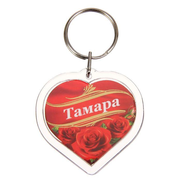 картинки с именем тамара тома можете
