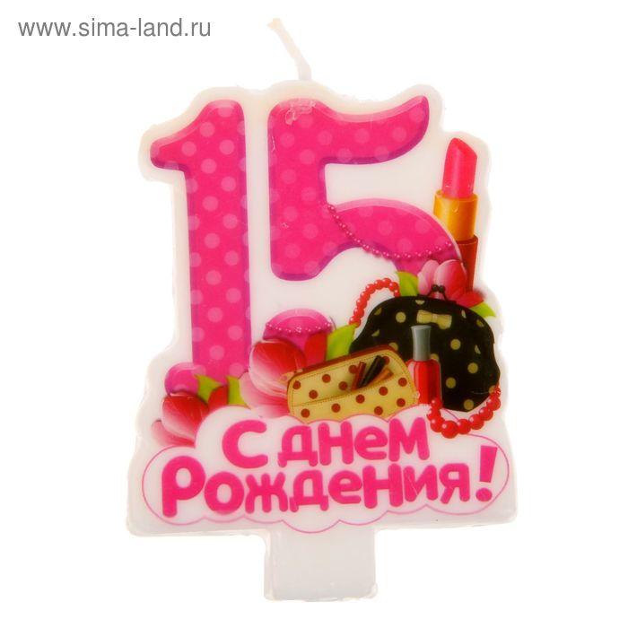 Поздравление с днем рождения дочке в 15 лет