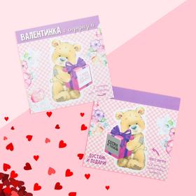 Валентинка со скретч‒слоем «У меня для тебя сюрприз», 9 × 8 см