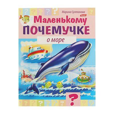 Маленькому почемучке «О море». Султанова М. - Фото 1