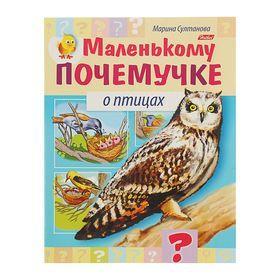 Маленькому почемучке «О птицах». Султанова М.