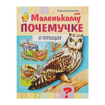 Маленькому почемучке «О птицах». Султанова М. - Фото 1