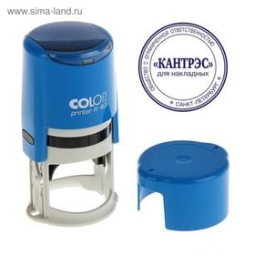 Оснастка автоматическая для печати, диаметр 40 мм, Colop Printer R40 с крышкой, синяя
