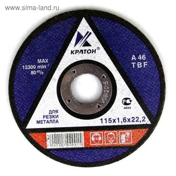 Круг отрезной по металлу Кратон A24TBF Ø115х2,5х22,2 мм