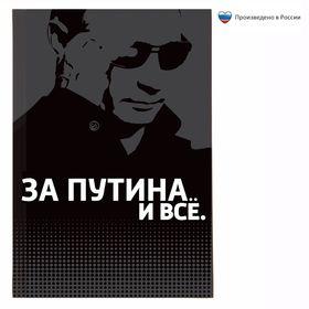 Ежедневник 'За Путина. И всё', твёрдая обложка, А5, 80 листов Ош
