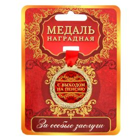 Медаль 'С выходом на пенсию' Ош