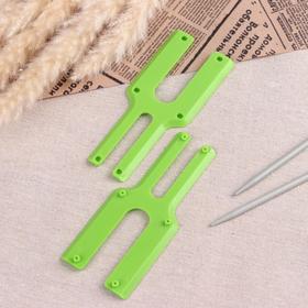 Приспособление для изготовления помпонов, 12 × 5 × 1 см, цвет зелёный Ош
