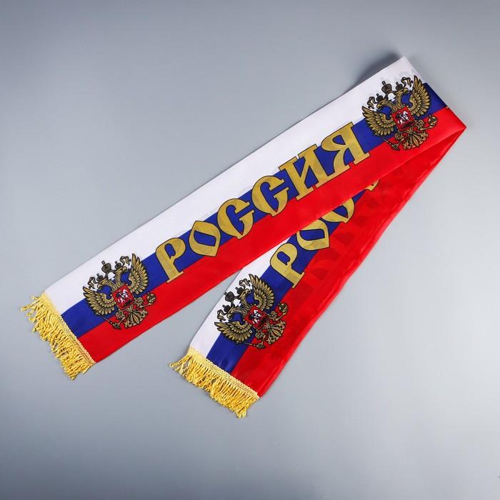 Шарф Россия с надписью и гербом, 130х15 см