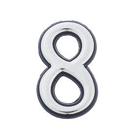 Цифра дверная '8', малая, пластик, самоклеящаяся Ош