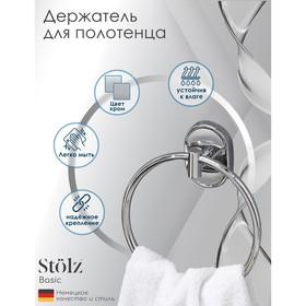 Держатель для полотенец одинарный, кольцо «Нео», d=15,3 см Ош