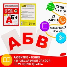 Обучающие карточки по методике Г. Домана «Алфавит от А до Я», 33 карты, А6
