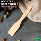 Лопатка деревянная для блинов, буковая