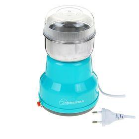 Кофемолка HOMESTAR HS-2001, электрическая, 150 Вт, 50 г, бирюзовая