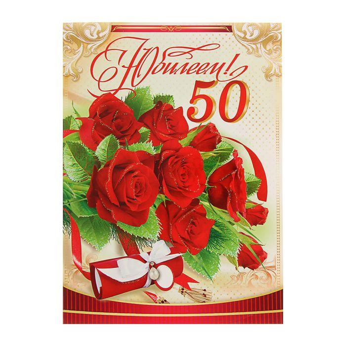 Красивые поздравления маме от сына на юбилей 50 лет