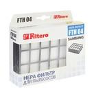 HEPA фильтр Filtero FTH 04, для Samsung