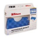 HEPA фильтр Filtero FTM 04, для Samsung комплект моторных фильтров