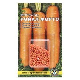 """Семена Морковь """"Ройал форто"""" простое драже"""