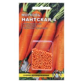 """Семена Морковь """"Нантская 4"""" простое драже, 300 шт"""