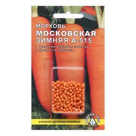 """Семена Морковь """"Московская зимняя А 515"""" простое драже"""