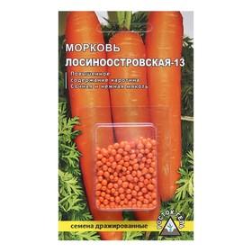 """Семена Морковь """" Лосиноостровская - 13"""" простое драже, 300 шт"""