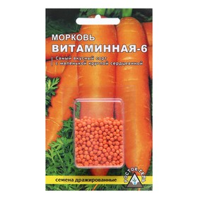 """Семена Морковь """"Витаминная - 6"""" простое драже, 300 шт"""